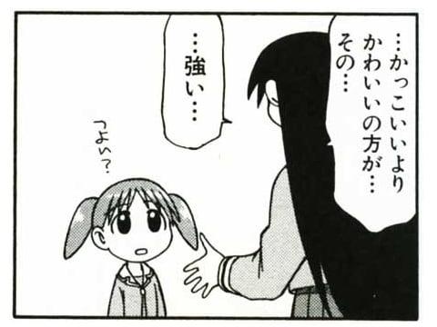 榊さん(あずまんが大王)の画像