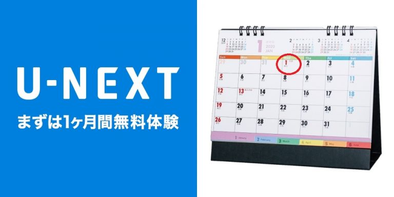 U-NEXTの契約のタイミングについての説明