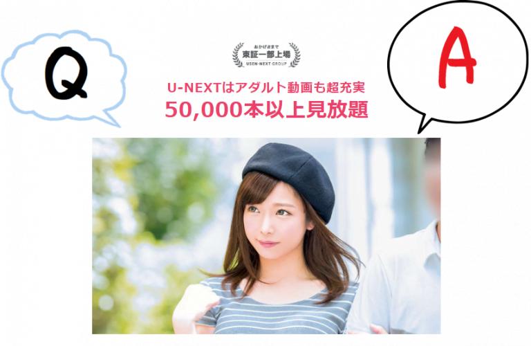 U-NEXT・Q&A