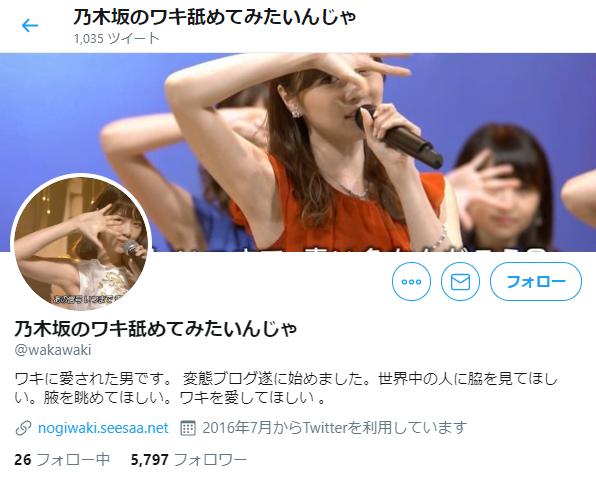 乃木坂のワキ画像アカウント