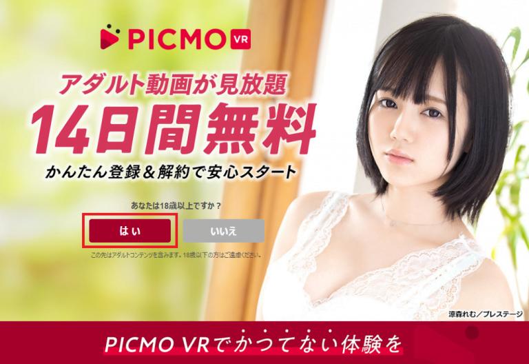 PICMOの登録ページ