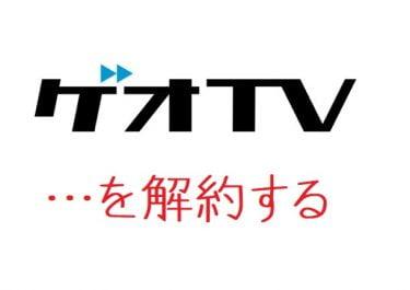ゲオTV「AV見放題プラン」の解約方法を画像で解説