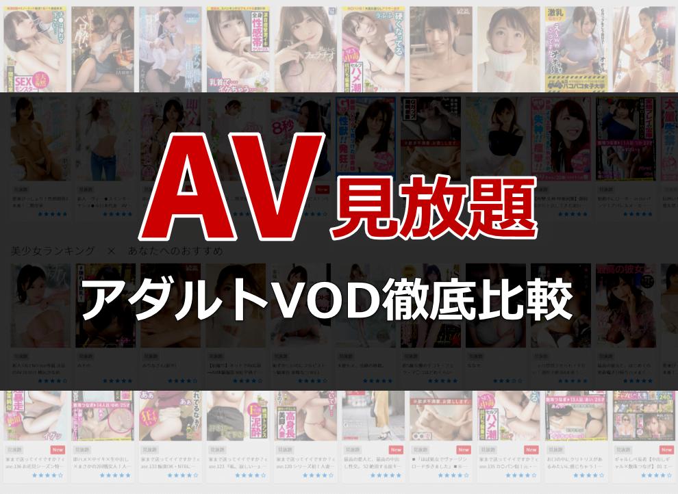 AV見放題を徹底比較