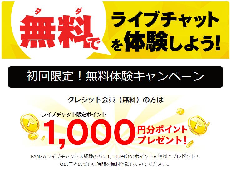 FANZAのライブチャットが初回限定で1000円分の無料体験