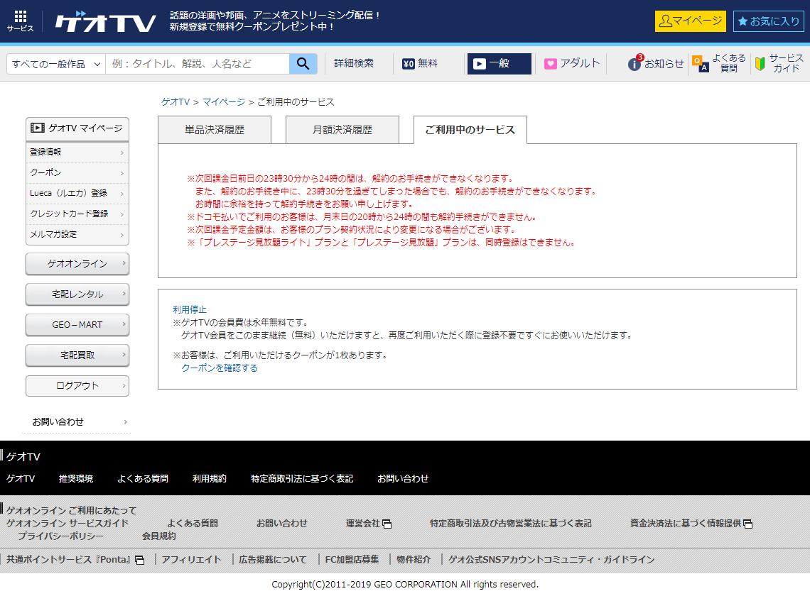 「ゲオTV」定額プランの解約確認画面
