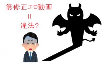 無修正エロ動画=違法?