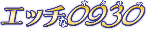 Hな0930