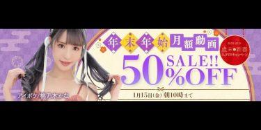 【2021年1月15日(金)朝10時まで】単品も月額動画chも50%OFF!FANZA年末年始セール!