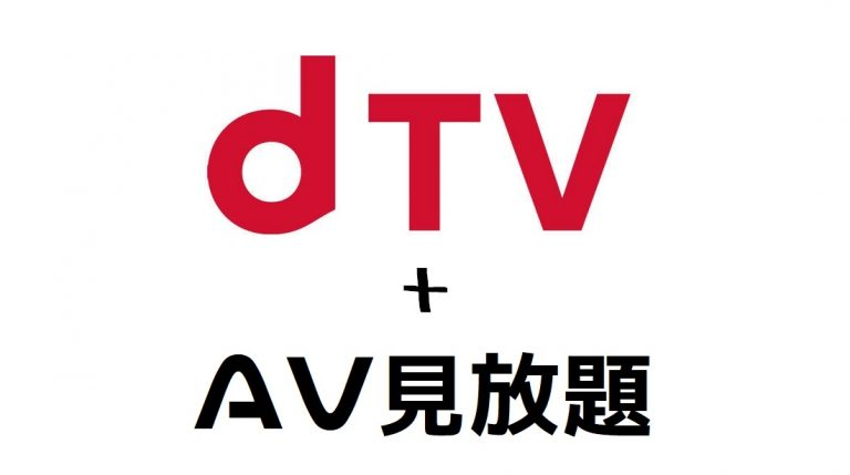 dTV+AV見放題