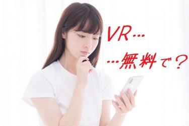 VRエロ動画を無料で楽しむ3つの方法|メリット・デメリットも解説