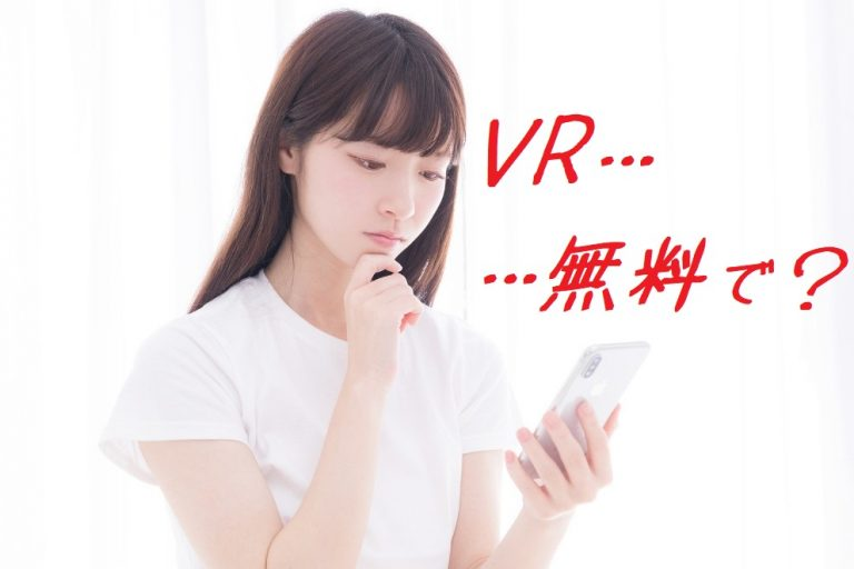 VRエロ動画を無料で楽しむ方法とは?