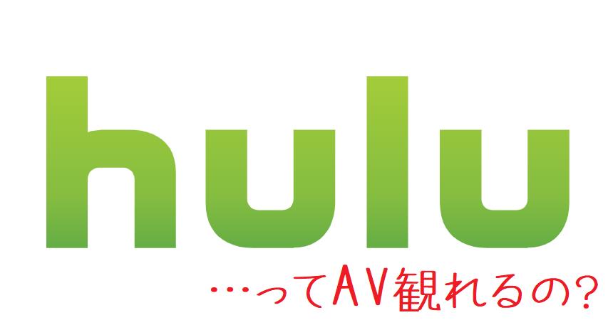 hulu(フールー)のロゴ