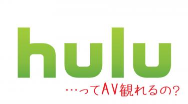hulu(フールー)はアダルト系に激弱?AVも観るならU-NEXTがオススメな件