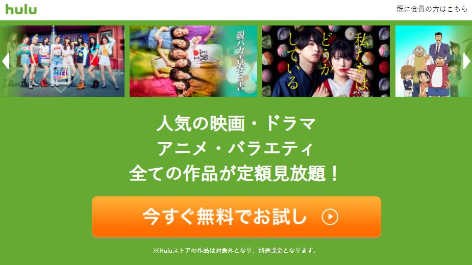 huluのTOPページ